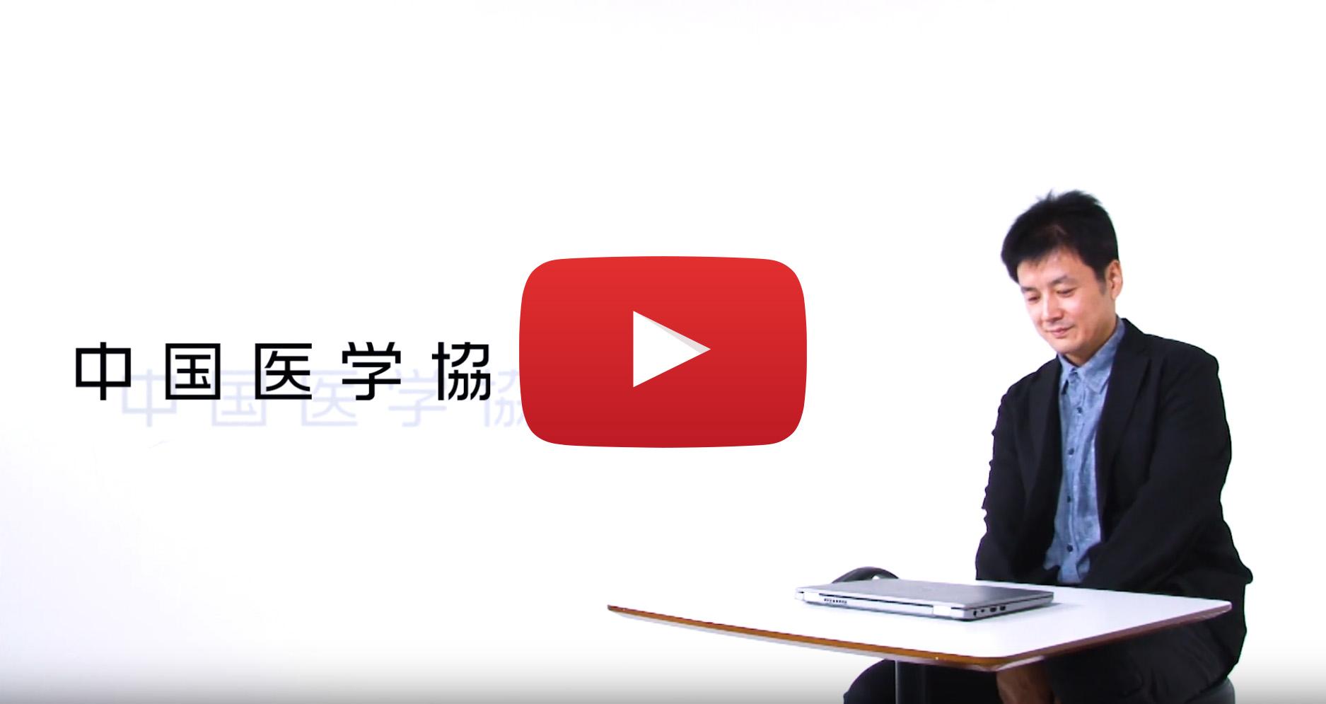 中国医学協会YOUTUBEチャンネル